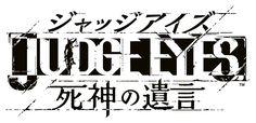 JUDGE EYES 死神の遺言 Word Design, Icon Design, Print Design, Typography Logo, Typography Design, Logos, Thing 1, Music Logo, Game Logo