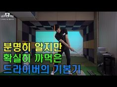 YouTube Golf Lessons, Sports, Youtube, Hs Sports, Sport, Youtubers, Youtube Movies