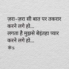 Kabhi kabhi jb pyar kam hone lagta h to bhi taqrar badh jati h. First Love Quotes, Cute Love Quotes, Love Quotes For Him, Strong Quotes, True Quotes, Words Quotes, Girl Quotes, Qoutes, Sayings
