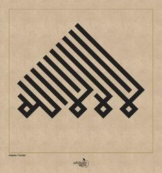 Kaligrafi Caligraphy Art, Islamic Art Calligraphy, Calligraphy Design, Islamic Art Pattern, Writing Art, Allah Calligraphy, Islamic Artwork, Pattern Art, Black Metal Wall Art
