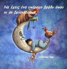 ouranos Good Morning Good Night, Sleep Well, Painting, Animals, Inspirational, Art, Art Background, Animales, Sleep Tight