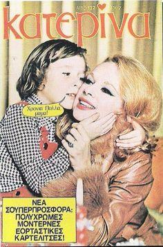 Χρονια Πολλα You Make Me Laugh, Beautiful Actresses, Nostalgia, Actors, Retro, Movie Posters, Magazine Covers, People, Vintage