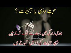 Mohabbat Dosti Ya Targehate | Mohabbat or Dosti | danishwar log - YouTube Emotional Poetry, Urdu Poetry, Meant To Be, Encouragement, Dairy, Teaching, Motivation, Videos, Youtube