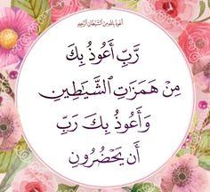 ٩٧ : ٩٨- المؤمنون Quran Surah, Islam Quran, Muslim Quotes, Islamic Quotes, Syria Flag, Religion, Coran Islam, Noble Quran, Allah Wallpaper