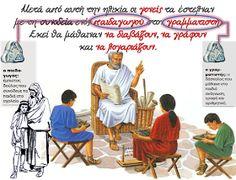 Τετάρτη στο ... Τέταρτο!: Η καθημερινή ζωή και η εκπαίδευση των Αθηναίων Fantasy Rpg, Crying, Family Guy, Blog, Fictional Characters, Inspiration, Biblical Inspiration, Blogging, Fantasy Characters