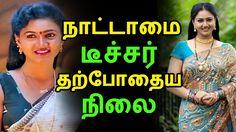 நாட்டாமை டீச்சர் தற்போதைய நிலை   Tamil Cinema News   Kollywood News   Tamil Cinema SeithigalRani or Raksha is a Tamil and Telugu cinema actress who acted in famous hot teacher role in Nattamai movie. She acted with Sarathkumar in that film. S... Check more at http://tamil.swengen.com/%e0%ae%a8%e0%ae%be%e0%ae%9f%e0%af%8d%e0%ae%9f%e0%ae%be%e0%ae%ae%e0%af%88-%e0%ae%9f%e0%af%80%e0%ae%9a%e0%af%8d%e0%ae%9a%e0%ae%b0%e0%af%8d-%e0%ae%a4%e0%ae%b1%e0%af%8d%e0%ae%aa%e0%af%8b%e0%ae%a4%e0%af%88/