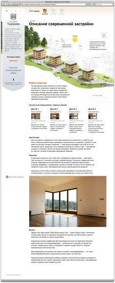 Сайт «Резиденции Тыршова»