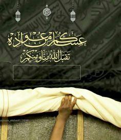 Dark Phone Wallpapers, Iphone Wallpaper, Eid Cards, Greeting Cards, Eid Images, Happy Eid, Islamic Love Quotes, Islamic Pictures, Eid Mubarak