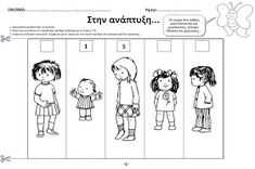 mikapanteleon-PawakomastoNhpiagwgeio: ΤΟ ΣΩΜΑ ΜΟΥ-Ο εαυτός μου στο Νηπιαγωγείο Thats Not My, Teaching, Education, Comics, School, Blog, Kids, Montessori, Greek