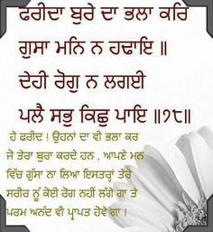Holy Quotes, Gurbani Quotes, Truth Quotes, Guru Granth Sahib Quotes, Sri Guru Granth Sahib, Hindu Quotes, Religious Quotes, Punjabi Love Quotes, Sad Life