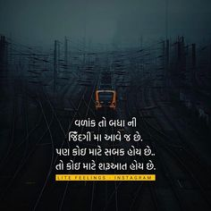 Morari Bapu Quotes, Motivational Quotes, Quotes About Strength In Hard Times, Gujarati Quotes, Zindagi Quotes, Reality Quotes, Thoughts, Photo And Video, Feelings