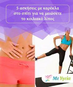 5 ασκήσεις με καρέκλα στο σπίτι για να μειώσετε το κοιλιακό λίπος  Θέλετε να μειώσετε το κοιλιακό λίπος από το σπίτι σας; Gymnastics, Weight Loss, Exercise, Diet, Health, Fitness, Ejercicio, Health Care, Tone It Up