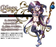 Mage メイジ CharacterDesign:おにぎりくん(アリスソフト) 直接戦闘は苦手だが、強力無比な魔法の力を駆使して敵を一掃する。魔法を使い切ってしまうと特にやることはなくなってしまう。パーティーの知恵袋だが、コミュ障でうまく伝えられない。