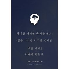 [제보 / 아포리즘] #축하 #시기 #아부 _ @unee_life 님께서 보내주신 #생각입니다.  좋은 생각 공유해 주셔서 감사합니다:) _ _ 하나를 가지면 누군가와 나눌 수 있고 열을 가지면 누군가에게 나누어 줄 수 있지만 _ 백을 가지면 누군가가 친구와 지인으로 나누어지는 것 같아요. _ 그러나. 가져본 적 없어서 모름 ㅋ Quotes Gif, Wise Quotes, Famous Quotes, Idioms, Proverbs, Cool Words, Wisdom, Teaching, Writing