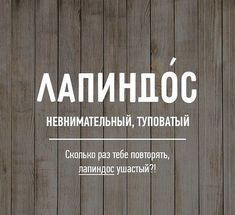Words To Use, New Words, Cool Words, Intelligent Words, Words Quotes, Life Quotes, Smart Humor, Russian Language Learning, Rare Words