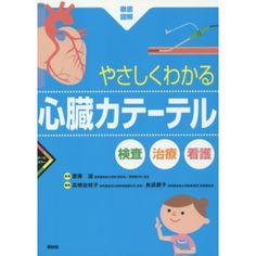 Yahoo!検索(画像)で「やさしくわかる心臓カテーテル検査」を検索すれば、欲しい答えがきっと見つかります。