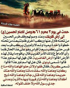 السلام على الحسين الشهيد