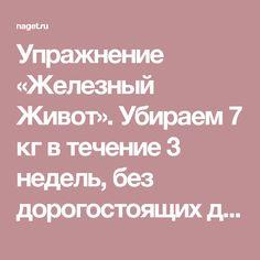 Упражнение «Железный Живот». Убираем 7 кг в течение 3 недель, без дорогостоящих диет | Naget.Ru