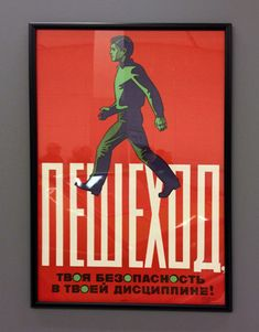 «Советский дизайн 1950-1980-х» в разделе «Дизайн» — CODE RED