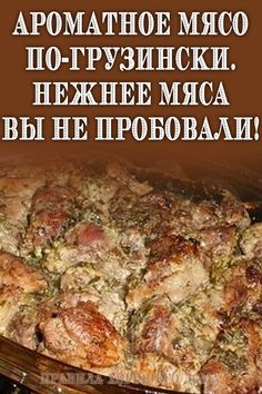 Flavored meat in Georgian.- Flavored meat i. - Flavored meat in Georgian. You are soft …- Flavored meat in Georgian. You are softer than meat … # Flavored # softer - Italian Chicken Dishes, Georgian Food, Lactose Free Diet, Cooking Recipes, Healthy Recipes, Russian Recipes, Pasta Dishes, Food Photo, Carne