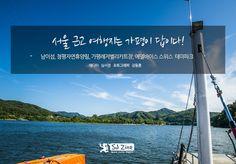 서울 근교 여행지는 가평이 답이다! | Special Journey sjzine
