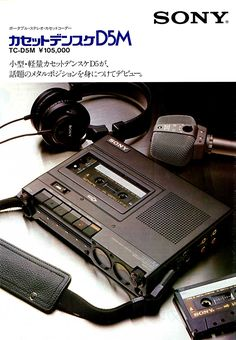 Sony TC-D5M (1980) Radios, Lps, Sony, Tape Recorder, Cassette Recorder, Hifi Audio, Electronic Gifts, Boombox, Audio Equipment