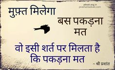 मुफ़्त मिलेगा, बस पकड़ना मत। वो इसी शर्त पर मिलता है कि पकड़ना मत। ~ श्री प्रशांत #ShriPrashant #Advait #free #grace #gratitude #hold
