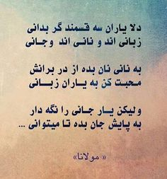 Maulana Rumi Online: Maulana in Farsi Rumi Quotes, Old Quotes, Qoutes, Moving Quotes, Life Quotes, Father Poems, Note To Self Quotes, Rumi Poetry, Persian Poetry