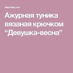 "Ажурная туника вязаная крючком ""Девушка-весна"""