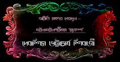 SONGSOPTOK: দেবাশিস ভট্টাচার্য শিবাজী