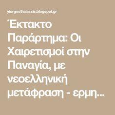Έκτακτο Παράρτημα: Οι Χαιρετισμοί στην Παναγία, με νεοελληνική μετάφραση - ερμηνεία.