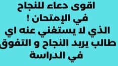 Islam Beliefs, Duaa Islam, Islam Hadith, Islam Religion, Islam Muslim, Islam Quran, Islamic Qoutes, Islamic Phrases, Islamic Inspirational Quotes