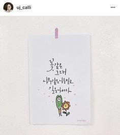 인스타 캘리그라피 모음 Learn Korea, Korean Writing, Typography, Lettering, Korean Art, Caligraphy, Emoji, Diy And Crafts, Notes