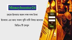 How to unlimited income From Moneybooster24