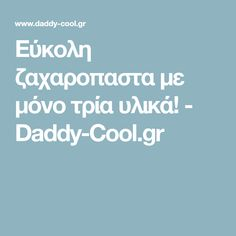 Εύκολη ζαχαροπαστα με μόνο τρία υλικά! - Daddy-Cool.gr Fondant Cookies, Food Network Recipes, Daddy, Food And Drink, Cooking, Blog, Birthday Cakes, Sugar, Kitchen