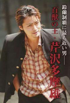 Serizawa Tamao | Crows Zero | Suzuran Genji Crows Zero, Drama Movies, Celebs, Celebrities, Asian Men, Korean Drama, Hair Trends, Japanese, Poses