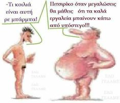 ...M Greek Quotes, Just For Laughs, Funny Quotes, Jokes, Lol, Memories, Humor, Army, Funny Quites