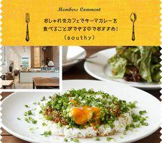 《 大阪 》大阪市営地下鉄堺筋線「北浜駅」 エルマーズ グリーン カフェ ELMERS GREEN CAFE 100コイン 野菜と肉の甘味を生かした 和テイストのカレー 明るく開放的な空間にアンティークの家具が置かれ、街なかにいながらのんびりとくつろげる雰囲気です。焼きたてのスコーンや自家焙煎したコーヒーも人気ですが、ファンが多いのは味噌や醤油を隠し味にしたキーマカレー。子どもから大人まで大好きな、ほっとする味です。 おしゃれなカフェでキーマカレーを食べることができるのでおすすめ!(southy) エルマーズキーマカレー 820円(単品) 根菜の食感も楽しく、半熟卵と混ぜて食べるとさらにマイルドな味に