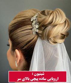 مدل شینیونمدل اروپایی ساده پیچی بالای سر Chignon Hair, Earrings, Jewelry, Fashion, Ear Rings, Moda, Stud Earrings, Jewlery, Jewerly