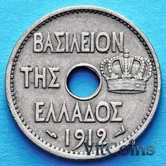 Old Greek, Ancient Greek, Greek History, Old Money, Free Christmas Printables, Quote Prints, Coins, Stamp, Memories