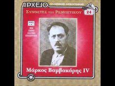 ΜΑΡΚΟΣ ΒΑΜΒΑΚΑΡΗΣ ΙV - Αρχείο Ελληνικής Δισκογραφίας (full album)
