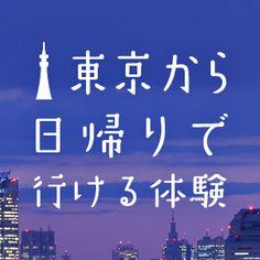 東京から日帰りで行ける体験