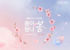 Ad Design, Event Design, Layout Design, Branding Design, Graphic Design, Pop Up Banner, Web Banner, Cafe Posters, Spring Banner