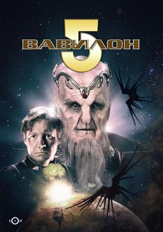 Babylon 5: Lorien