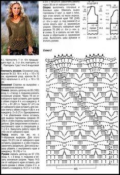 Katia Ribeiro Moda e Decoração Handmade: Blusa em crochê com gráfico do ponto