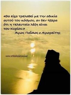Cool Words, Wise Words, God Loves Me, Greek Quotes, Spiritual Life, Faith In God, Reality Quotes, Christian Faith, Our Lady