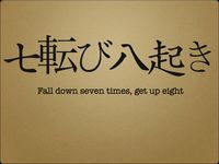 Fall down seven times, get up eight. This slide from Garr Raynolds' blog on issues related to professional presentation and design (and so much more.)