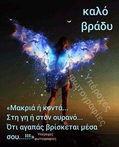 Greek Quotes, Deep Thoughts, Good Night, Sayings, Pictures, Greek, Nighty Night, Photos, Lyrics