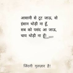Hindi Quotes Images, Shyari Quotes, Inspirational Quotes Pictures, Hurt Quotes, Words Quotes, Life Quotes, Good Thoughts Quotes, Mixed Feelings Quotes, Buddha Quotes Life