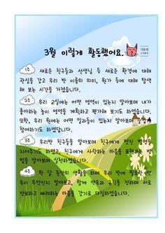 Boarding Pass, Kindergarten, Korean, Travel, Viajes, Korean Language, Kindergartens, Destinations, Traveling